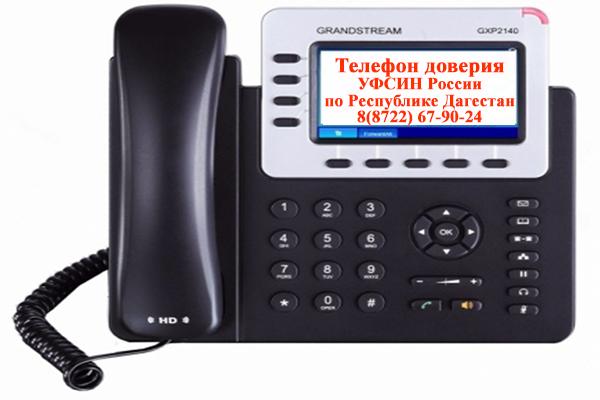 «Телефон доверия» УФСИН России по Республике Дагестан продолжает работать в прежнем режиме